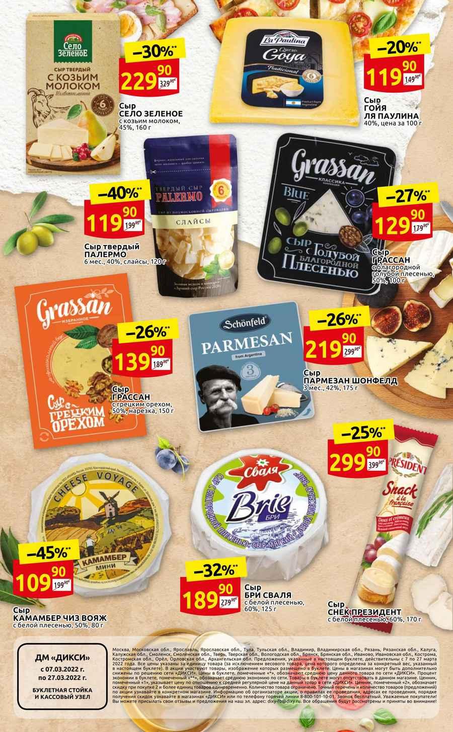 Каталог акций магазинов Дикси