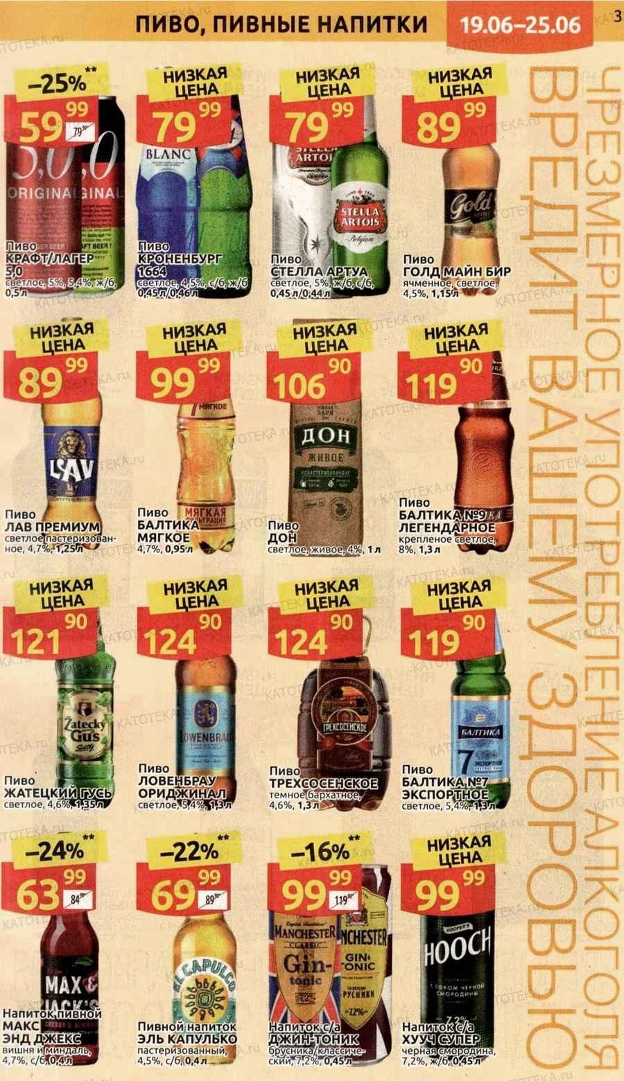 Следующий каталог акций магазинов Дикси